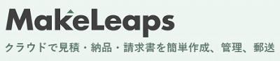 Makeleaps,オンライン ツール,フリーソフト