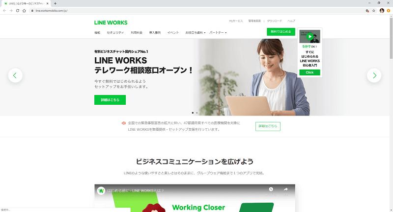 LINE WORKS