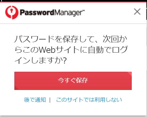 パスワード保存