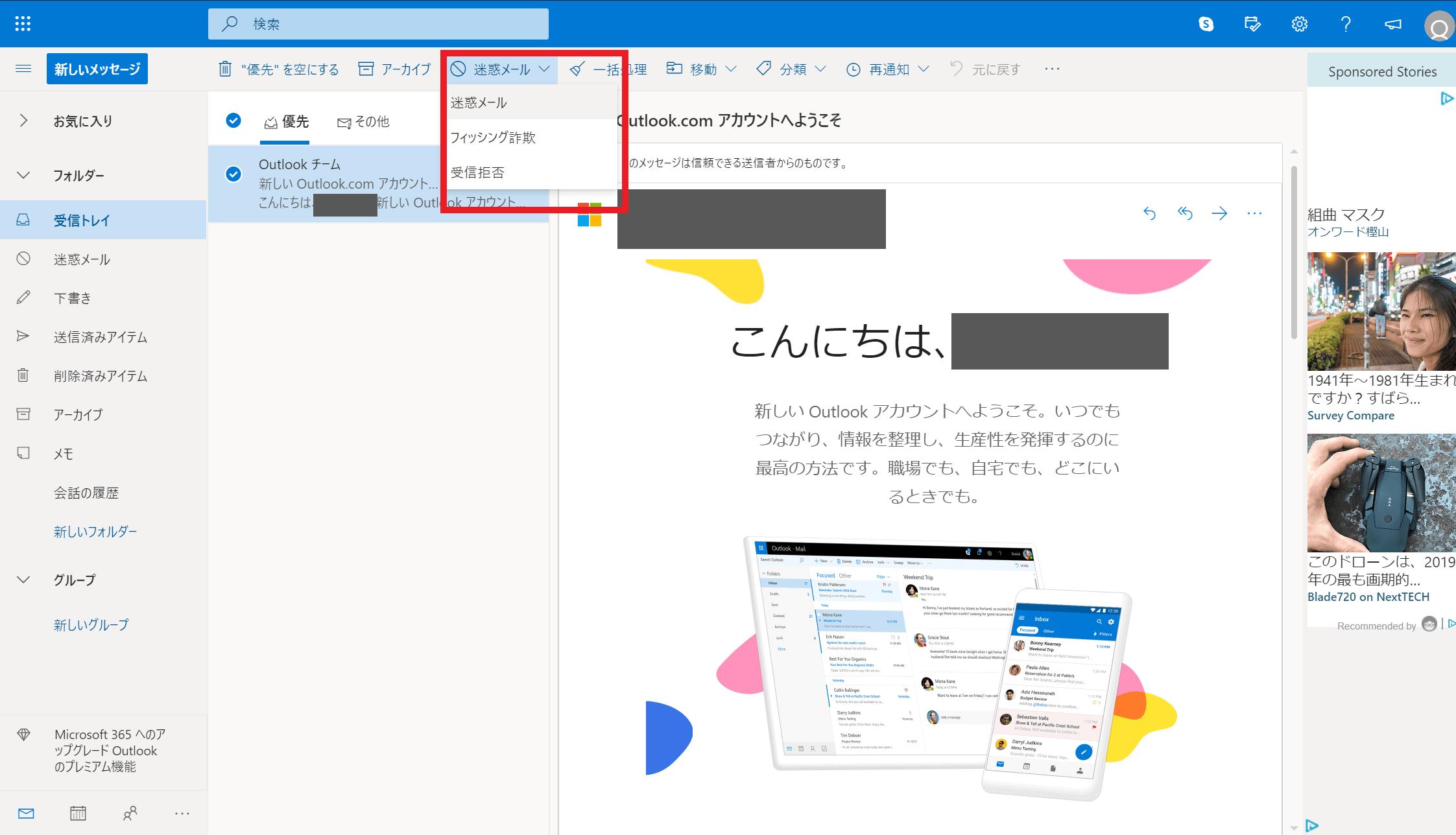 簡易的な迷惑メール設定
