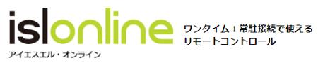 ISL Online,リモート接続,フリーソフト