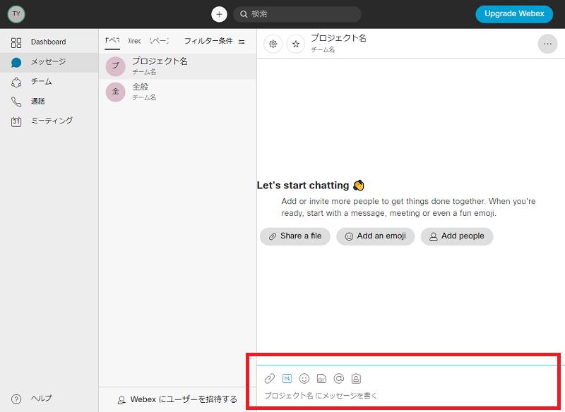 コメント入力・ファイル添付