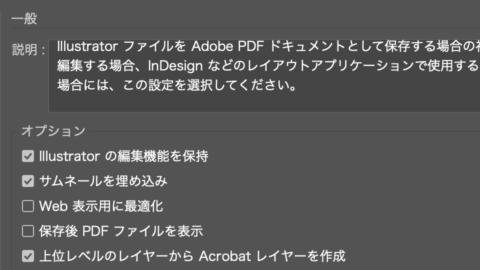 PDF形式での保存